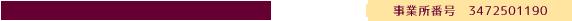 陽だまり委託介護支援事業所 事業所番号 3472501190