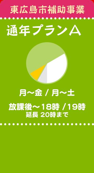 東広島市補助事業 通年プランAの料金