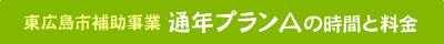 東広島市補助事業 通年プランA利用の時間と料金
