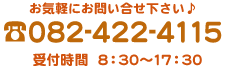 電話番号082-442-4115width