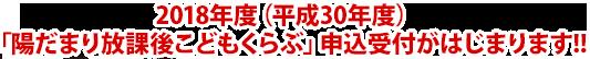 2018年度(平成30年度)「陽だまり放課後こどもくらぶ」受付申込がはじまります!!