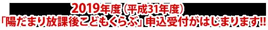 2019年度(平成31年度)「陽だまり放課後こどもくらぶ」受付申込がはじまります!!
