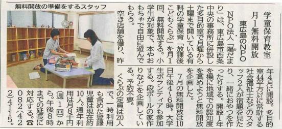 2013年7月3日(木) 中国新聞【呉・東広島欄】 より