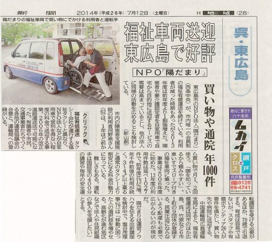 陽だまり-中国新聞2014年7月12日