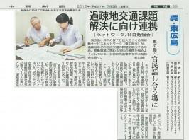 中国新聞2015.7.3