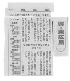 2015.10.3中国新聞